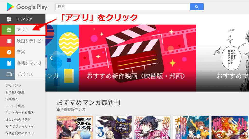 Google Playでwear OSアプリを探す方法