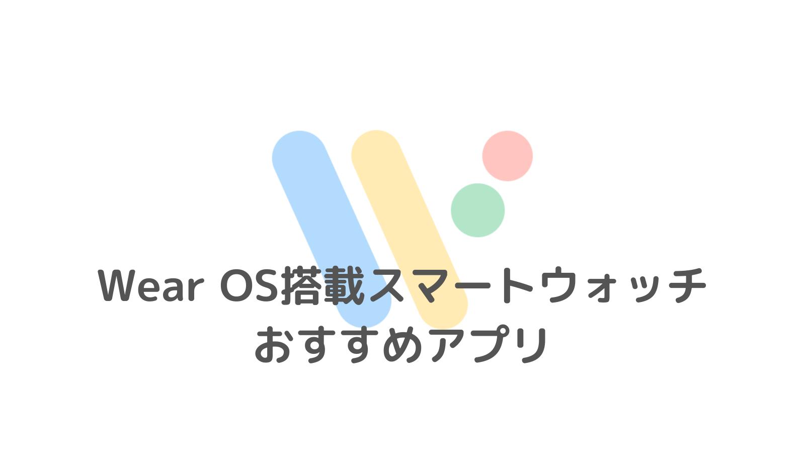 wear osおすすめアプリ