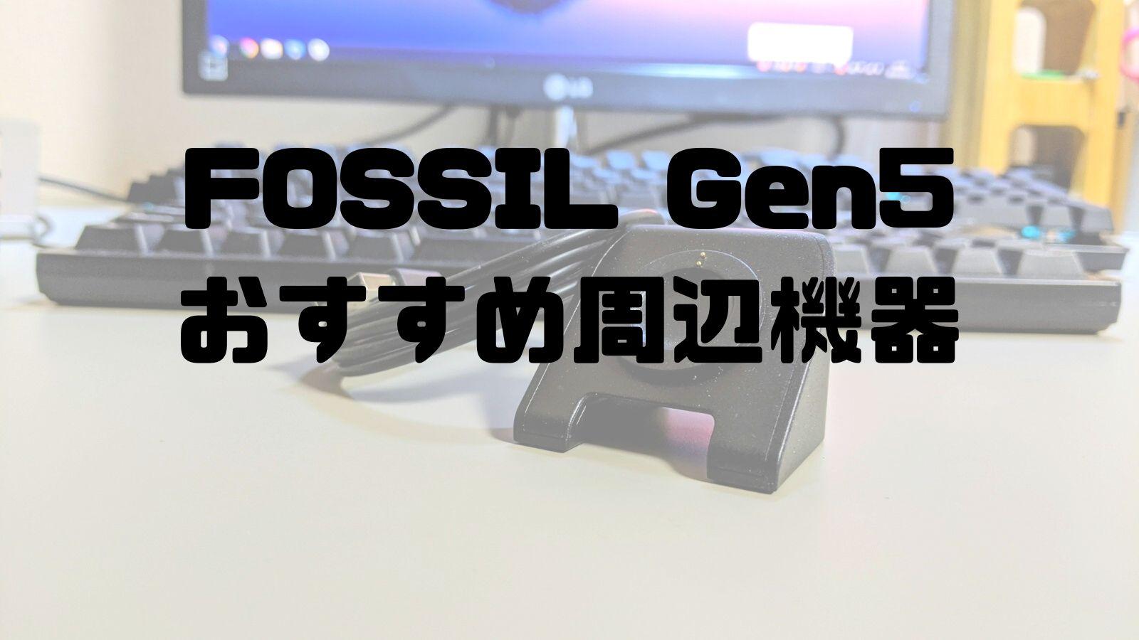 FOSSILジェネレーション5用のおすすめ充電器などの紹介