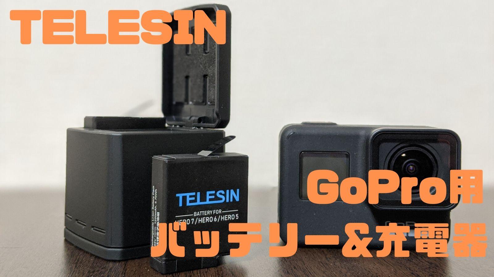 TelesinのGoPro用バッテリーと充電器のレビュー