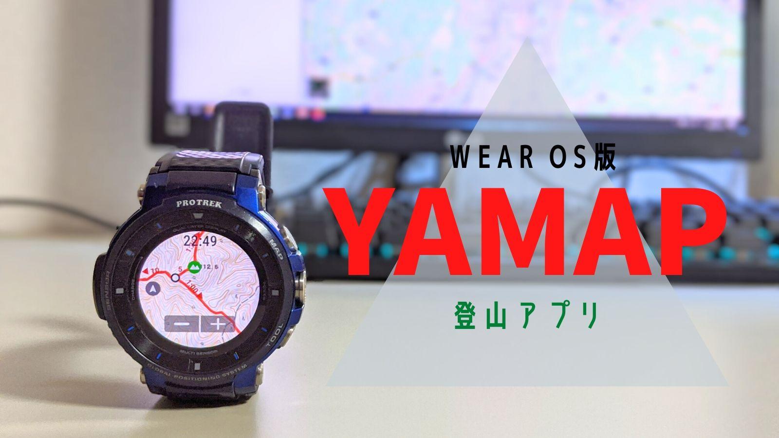 wear osのYAMAPアプリの紹介