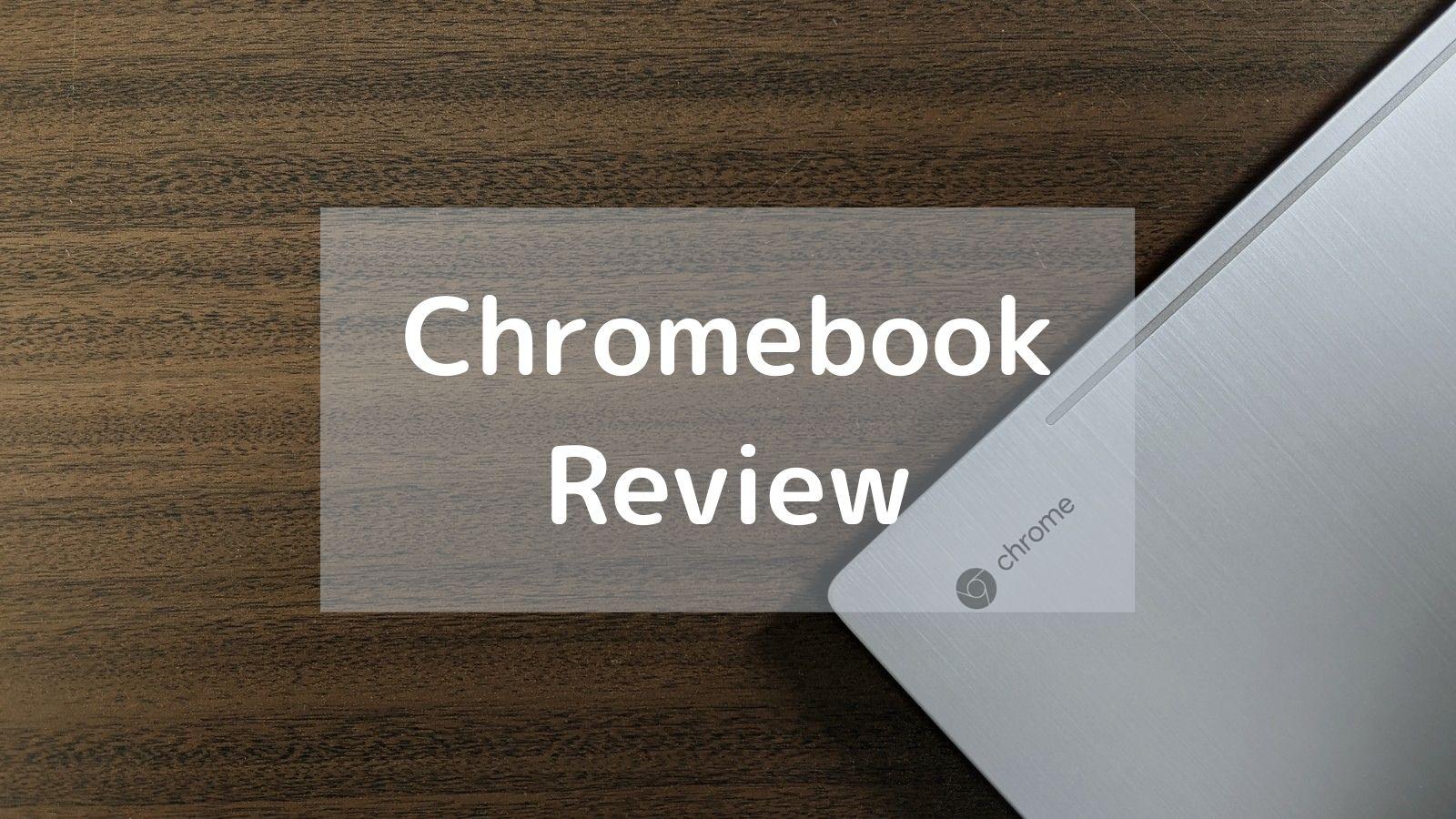 1年間Chromebookを利用してみた感想