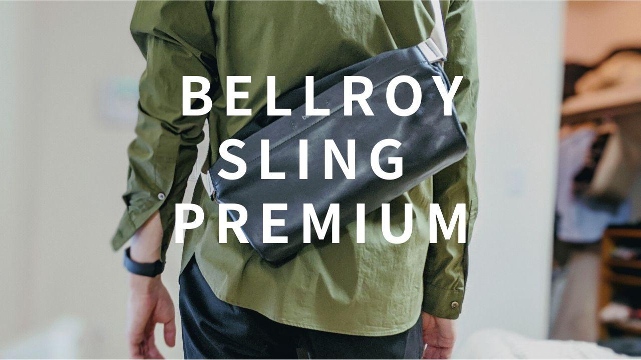 Bellroy slingの紹介