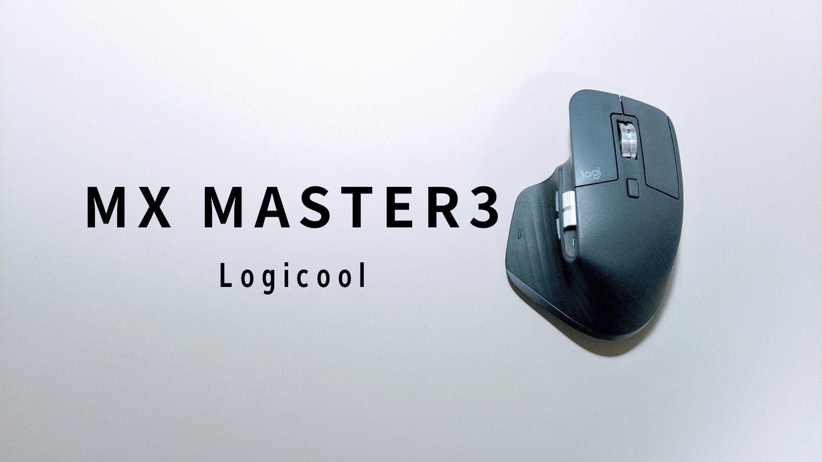 ロジクールのマウスMX MASTER3の紹介