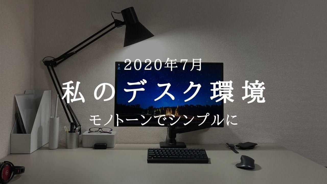 【2020年7月】私のデスク環境 デスク下のケーブルを何とかしたい