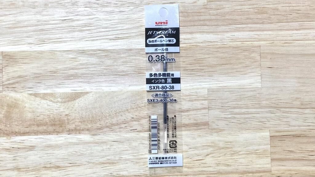 極細0.28mmのジェットストリームエッジ。正直カッコよさだけで買ったけど掠れやすいので替芯を買ってみた