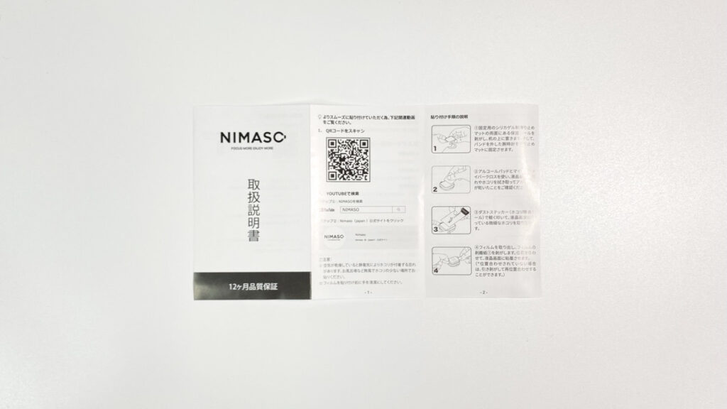 NIMASOのApple Watch画面保護フィルムをレビュー。気泡がしっかり抜ける&6枚入りでコスパ抜群