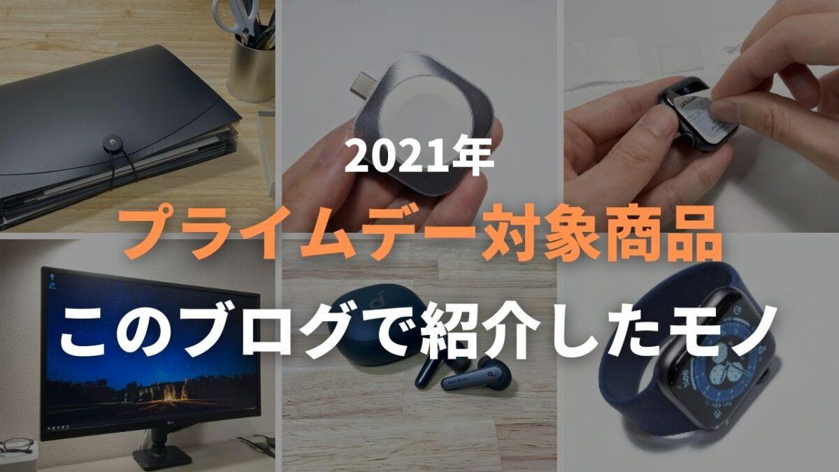 【初4Kに】3万円台で買える4Kディスプレイ、LGの27UL500-Wをレビュー