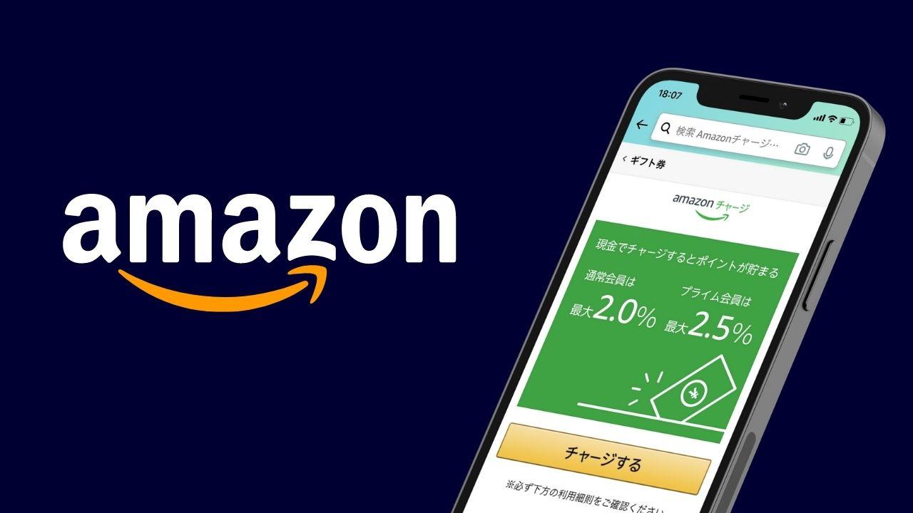 【Amazon】買い物前にAmazonギフト券にチャージしてポイントを貰おう